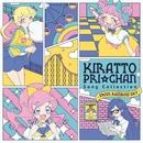 キラッとプリ☆チャン♪ソングコレクション ~ from RAINBOW SKY ~/Various Artists