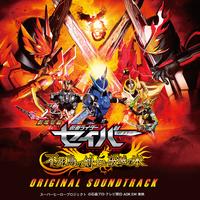 AAC/劇場短編 仮面ライダーセイバー 不死鳥の剣士と破滅の本 主題歌&オリジナルサウンドトラック