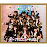 ハイレゾ/超絶少女☆COMPLETE 2010~2020/SUPER☆GiRLS