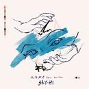 仕合わせ feat. Kan Sano/SKY-HI(日高光啓 from AAA)