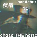疫病 Pandemic/chase THE hertz
