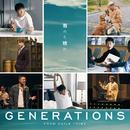 雨のち晴れ/GENERATIONS from EXILE TRIBE