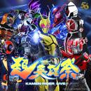 『超英雄祭』KAMEN RIDER LIVE/V.A.