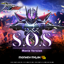 S.O.S Movie Version(『ゼロワン Others 仮面ライダー滅亡迅雷』主題歌)/MONKEY MAJIK