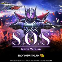 AAC/S.O.S Movie Version/MONKEY MAJIK