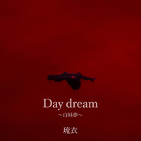 Day dream ~白昼夢~/琉衣