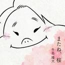 またね、桜/牛島隆太