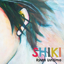 SHIKI/牛島隆太