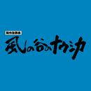 新作歌舞伎「風の谷のナウシカ」サウンドトラック/V.A.