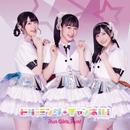 ハイレゾ/ドリーミング☆チャンネル!/Run Girls, Run!