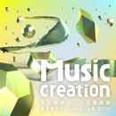 Music Creation専攻模擬コンペ受賞曲集 竜王戦&Golden Egg賞 2020/Various Artists