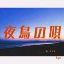 夜鳥の唄/kyo