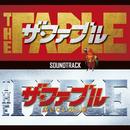 映画「ザ・ファブル」&「ザ・ファブル 殺さない殺し屋」サウンドトラック/Various Artists