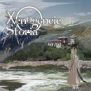 Xenogeneic Storia/Various Artists