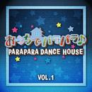 PARAPARA DANCE HOUSE VOL.1/Various Artists