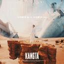 Free To Fly 2021/KANGTA