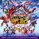 セイバー+ゼンカイジャー スーパーヒーロー戦記 オリジナルサウンドトラック/Various Artists