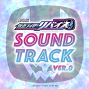 劇場版 仮面ライダーリバイス オリジナル サウンドトラック Ver.0/中川幸太郎