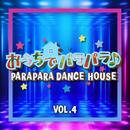 PARAPARA DANCE HOUSE VOL.4/Various Artists