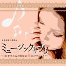 ミュージックサプリ~おやすみ&お目覚め美肌クラシック/玉木宏樹と音楽浴