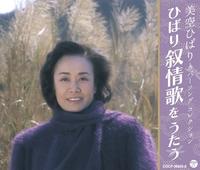 美空ひばり カバーソング コレクション~ひばり叙情歌をうたう DISC 2