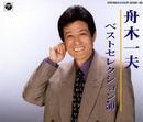 舟木一夫ベストセレクション50 DISC-2/舟木一夫