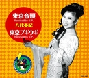 東京音頭~Remixed by J.P.~/八代亜紀