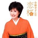 小林幸子名曲選 恋桜/小林幸子