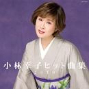 小林幸子ヒット曲集 2010/小林幸子