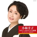 小林幸子カヴァー&オリジナル曲集 なつかしのヒット曲を唄う/小林幸子