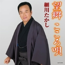 細川たかし/望郷 こころ唄/細川たかし