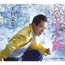 名残りの桜/大川栄策