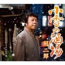 小雪の酒場/冠二郎