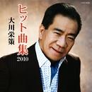 大川栄策ヒット曲集 2010/大川栄策