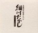 芸道30年記念アルバム 心のこり~下北漁歌 disc 三/細川たかし