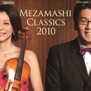 めざましクラシックス 2010/高嶋ちさ子