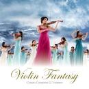 ヴァイオリン・ファンタジー/高嶋ちさ子 12人のヴァイオリニスト