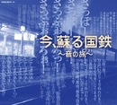 今、蘇る国鉄~音の旅~/監修:石塚 純一
