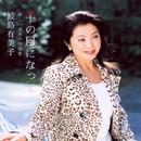 千の風になって~新しい日本の抒情歌~/鮫島有美子