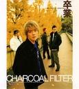卒業/CHARCOAL FILTER