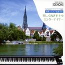 美しく青きドナウ/エンタテイナー DISC-2/イリーナ・メジューエワ