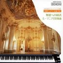 舞踏への勧誘/ルーマニア民俗舞曲 DISC-2/イリーナ・メジューエワ