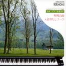 楽興の時/人形のセレナーデ DISC-2/イリーナ・メジューエワ