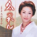 冬のれん/恋待ち港/大石 円