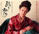 歌手生活15周年記念曲 熱き血汐 ~与謝野晶子「みだれ髪」他詩集より~/大石 円