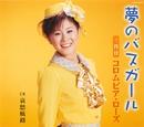 夢のバスガール/三代目コロムビア・ローズ