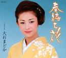 春待ち花/なさけ舟/大石 円