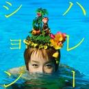 ハレーション/たむらぱん