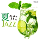 夏うたJAZZ/NEW ROMAN TRIO