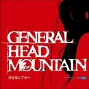 月かなしブルー/GENERAL HEAD MOUNTAIN